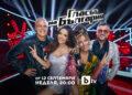 """Новият сезон на """"Гласът на България"""" стартира на 12 септември по bTV"""