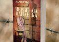 """""""Червената панделка""""- смразяваща хроника на Холокоста през погледа на дете"""
