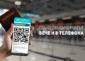 COVID сертификатът – вече и в телефона