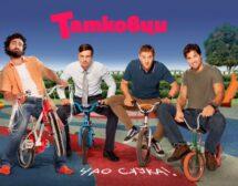"""Семейният ситком """"Татковци"""" тръгва на 20 септември по bTV"""