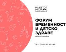 """Новото издание на """"Форум бременност и детско здраве"""" е на 16 октомври"""