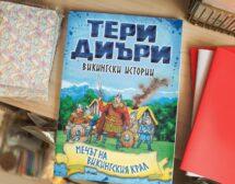 Тери Диъри разказва реални исторически събития през погледа на деца