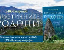 Пътеписи от душата на Източните Родопи