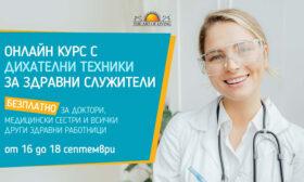 Безплатни антистрес курсове за всички здравни заведения