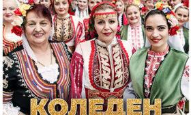 """""""Мистерията на българските гласове"""" с Коледен концерт"""