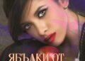 """""""Ябълки от чуждия рай"""" – една история за нещастната любов и мъдростта"""