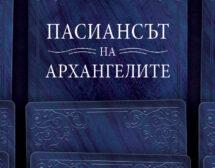"""""""Пасиансът на архангелите"""" – новият роман на Мария Лалева"""