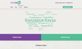 Кауза.бг – дарителският сайт за открити и честни идеи