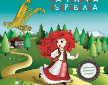 """""""Мартеничка Къдравелка"""" – добър начин да възпитаме обич към книгите у децата"""