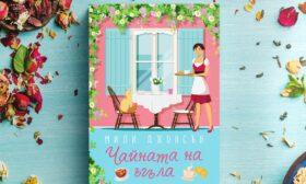 """""""Чайната на ъгъла"""" от Мили Джонсън – роман, който лекува разбити сърца"""