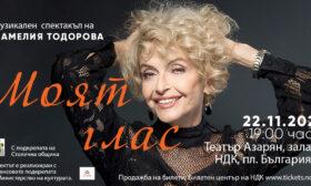 Музикален спектакъл на Камелия Тодорова