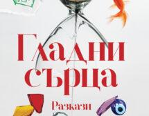 """""""Гладни сърца"""" от Веселина Седларска – калейдоскоп от съдби и светове"""