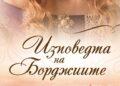 """""""Изповедта на Борджиите"""" – роман за една от влиятелните фамилии през Ренесанса"""