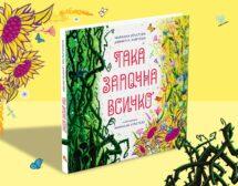 Първата книжка-приказка за пътя към осиновяването