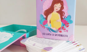 Мама те очаква – 100 карти за бременността