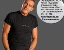 Антонио Бандерас – новото лице на I Can Too