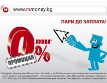 Няколко бързи съвета за кредитните услуги от Ем мъни.бг