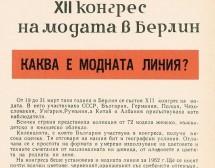 Конгрес определя соц модната линия през 1962 г.