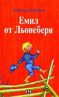 Емил, или за възпитанието