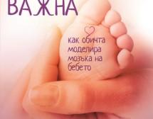 Важна ли е обичта за бебетата?