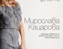 Мира Кацарова в Студио 5