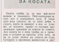 СЪВЕТИ ЗА КРАСОТА ОТ 1959 г.