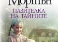 """Кейт мортън """"пазителка на тайните"""""""