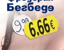6.66 евро. от фредерик бегбеде