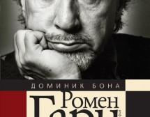 """""""Ромен Гари"""" от Доминик Бона"""