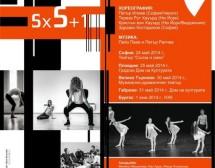 """""""5х5+1"""" – изживяване на различни реалности в един музикално-танцов спектакъл"""