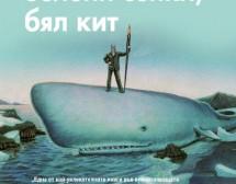 Зелени сенки, бял кит. рей бредбъри
