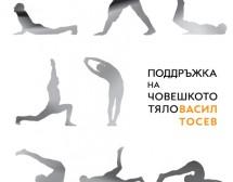 Упражнения за тялото от първия български дервиш