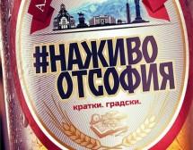 #НаЖивоОтСофия от АЛЕКСАНДЪР ШПАТОВ