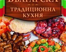 Най-доброто от кулинарната ни история в 560 страници