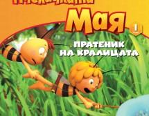 Пчеличката мая – на книжки и 3d филм