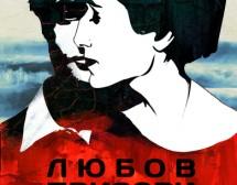 """""""любов призори"""" – историята на двама гениални творци"""