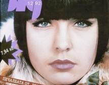 1992 г. Жени Калканджиева на първата си корица