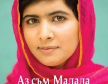 Малала Юсафзаи и Кайлаш Сатярти взеха нобеловата награда за мир