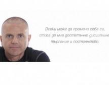 Васил Тосев представя: Поддръжка на човешкото тяло