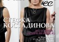 Приоритетите на Стефка Костадинова