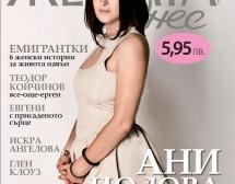 Ани Цолова. Завръщането
