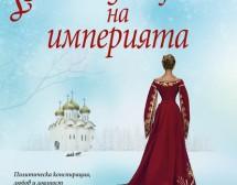 """""""Наследницата на империята"""" или неизвестната дъщеря на Романови"""