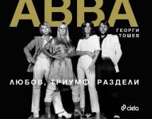 Георги Тошев разказва историята на ABBA