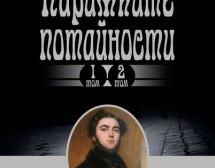 """""""Парижките потайности"""" – романът, разтърсил XIX век"""