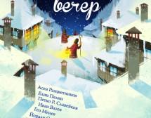Коледни приказки, песни и стихове от български автори