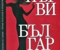 """""""забравени истории на софия – първи българки в обществения живот""""."""