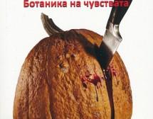 Александър Урумов: Любовта в моята ботаника на чувствата е бял трън