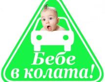 Дете в колата